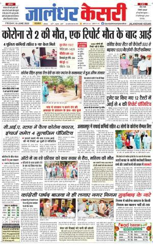 Jalandhar Kesari e-newspaper in Hindi by Punjab Kesari