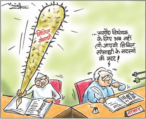 Hindi news | hindi newspaper |news in hindi: Cartoon Art