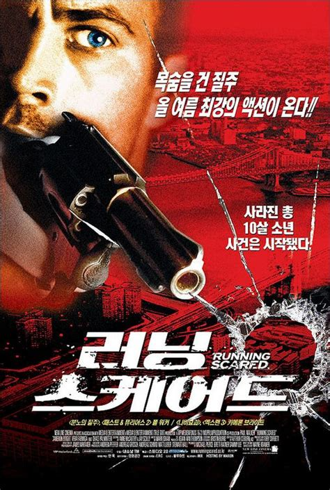 Running Scared Movie Poster (#4 of 5) - IMP Awards